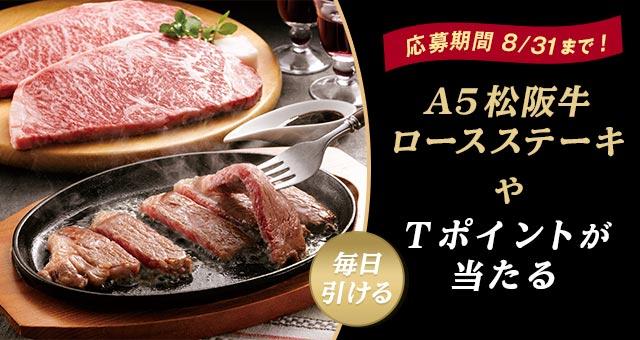 素敵な賞品とTポイントが当たる! A5松阪牛ロースステーキ