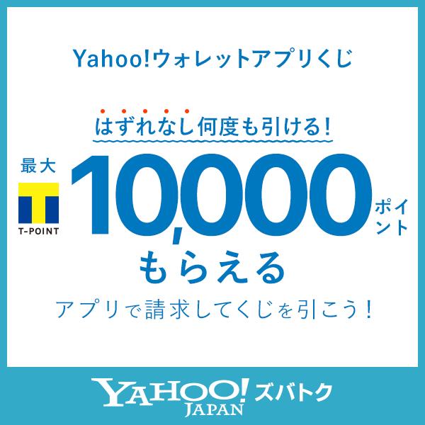 \ハズレなし/最大1万ポイントが当たる! Yahoo!ウォレットアプリくじ