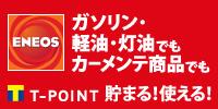 ENEOS ガソリン・軽油・灯油でもカーメンテ商品でもTポイント貯まる!使える!