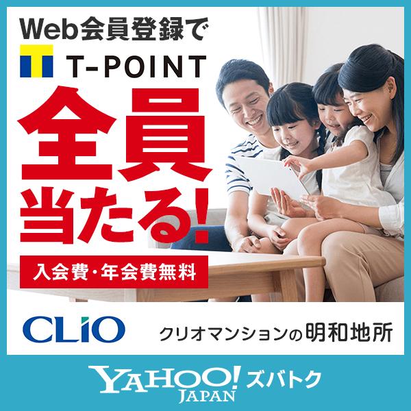 30周年「クリオクラブ」入会キャンペーン 第2弾【明和地所株式会社】
