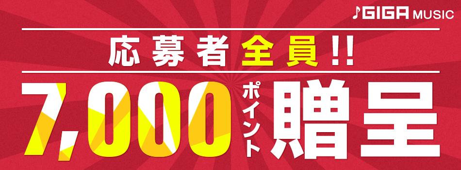 応募者全員!! GIGA MUSICで使えるポイント7,000ポイント無料贈呈!!