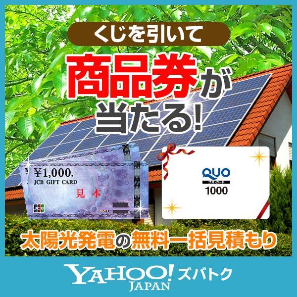 「グリーンエネルギーナビ」で太陽光発電の無料一括見積もりくじ