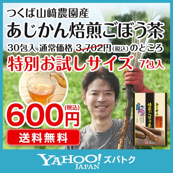 あじかん焙煎ごぼう茶キャンペーン