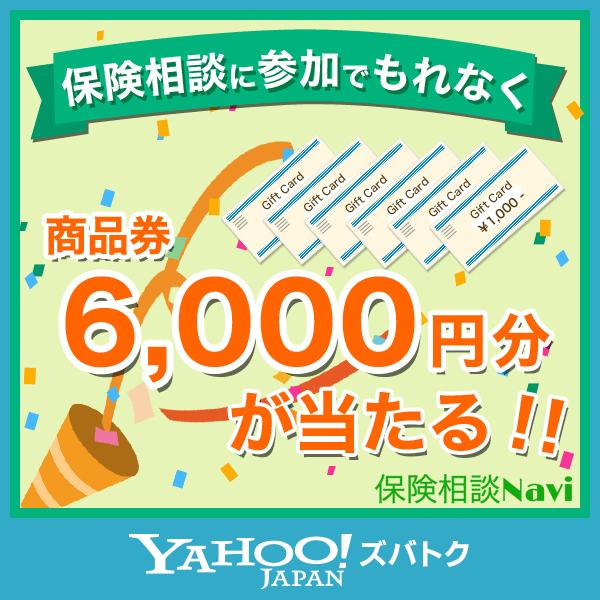 保険の無料相談で商品券6,000円分プレゼントキャンペーン!