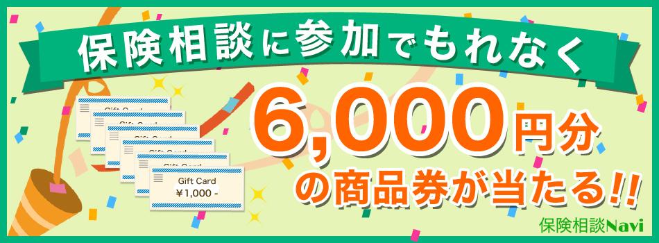 商品券6千円が貰える「保険Navi」の無料保険相談サービス!