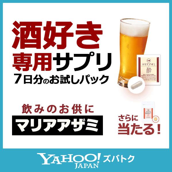 「noi マリアアザミ 酔」1,000円モニター+金時生姜サプリがもらえる