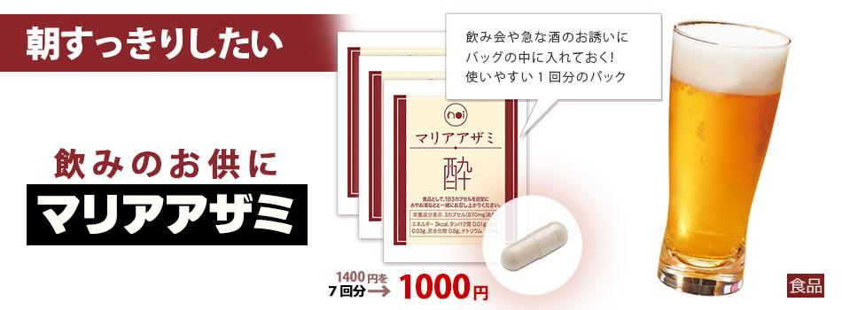 お酒好きな人に「noi マリアアザミ 酔」現品7袋で1,000円モニター募集