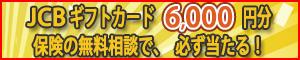 JCBギフトカード6,000円分 保険の無料相談で、必ず当たる!
