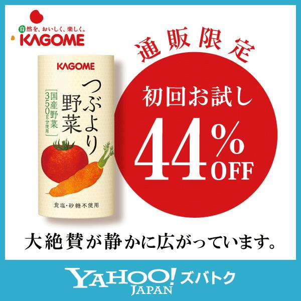 カゴメ「つぶより野菜」お試し15本セット2,000円モニター募集!