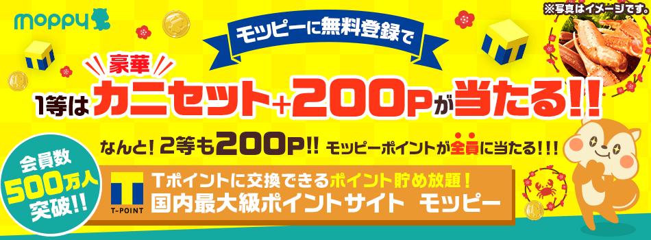 キャンペーン期間中、モッピーに登録すると、Tポイントに交換できる最大200ポイントや豪華カニセットが当たる大チャンス!
