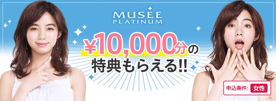 ミュゼプラチナムで使える10,000円オフスペシャルチケットをプレゼント!