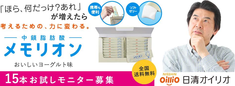 日清オイリオ 中鎖脂肪酸油 メモリオン 15本入980円お試しキャンペーン!
