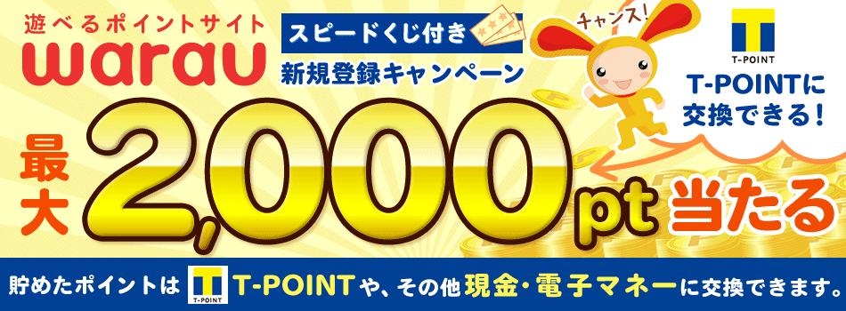 最大2,000ポイントが当たる! 遊べるポイントサイト♪ ワラウの新規登録キャンペーン