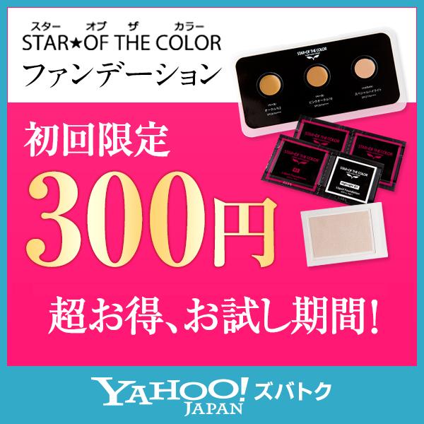 スター★オブ ザ カラー初回お試しセット税込300円キャンペーン