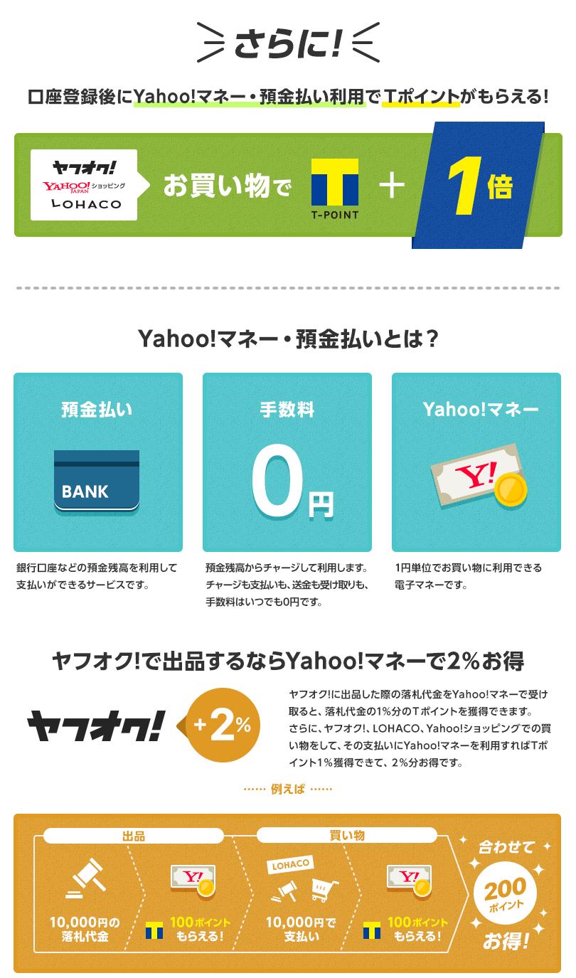 Yahoo!マネー、預金払い利用でTポイントがもらえる!