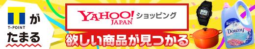 Yahoo!ショッピング欲しい商品が見つかる