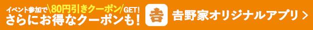 イベント参加で80円引きクーポンGET!さらにお得なクーポンも!吉野家オリジナルアプリ