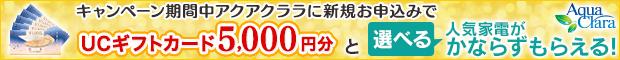 ウォーターサーバーの新規お申込みでUCギフトカード5,000円分+選べる人気家電がかならずもらえる!
