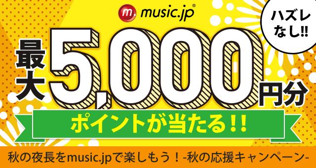 music.jp ハズレなし! 最大5,000円分のmusic.jpポイントが当たる!