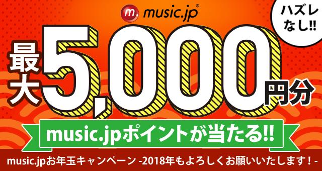 music.jpお年玉キャンペーン!-2018年もよろしくお願い致します。-