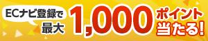 ECナビ登録で最大1,000ポイント当たる!