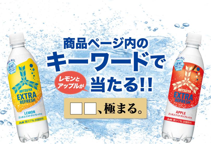 商品ページ内のキーワードで三ツ矢エクストラリフレッシュレモンとアップルが当たる!