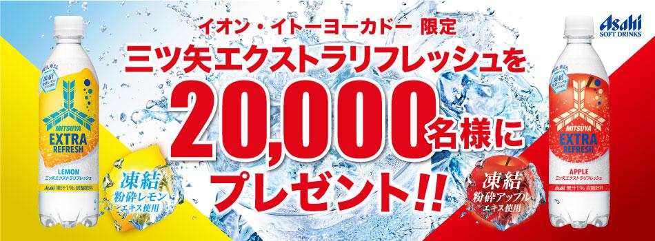 キーワードを探してくじにチャレンジ! 三ツ矢エクストラリフレッシュ無料クーポンが総勢20,000名に当たる!