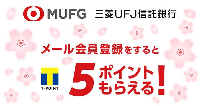 三菱UFJ信託銀行 メール会員登録でTポイントGET!キャンペーン