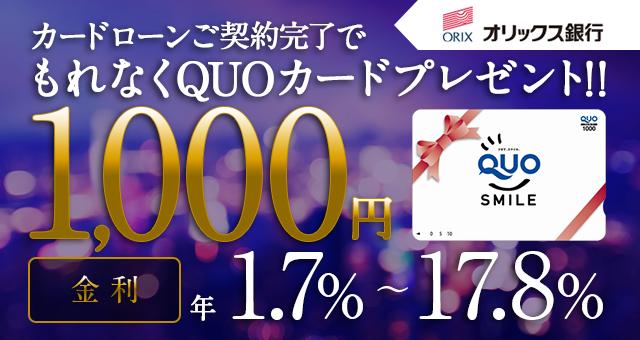 オリックス銀行カードローンご契約完了でもれなくQUOカード1,000円分プレゼント!!