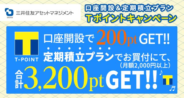 三井住友アセットマネジメントで資産形成! 口座開設&定期積立プラン Tポイントキャンペーン