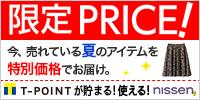 限定PRICE! 今、売れている夏のアイテムを特別価格でお届け。nissen