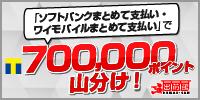 出前館アプリで会員登録すると1,000円分プレゼント!