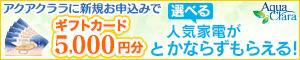 アクアクララに新規お申込みでギフトカード5,000円分と選べる人気家電がかならずもらえる!