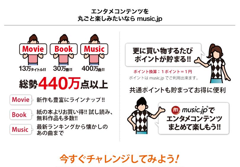 エンタメコンテンツを丸ごと楽しみたいならmusic.jp