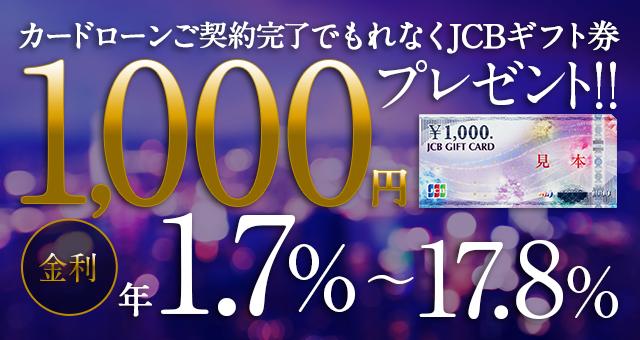 オリックス銀行カードローンにご契約いただくともれなく! JCBギフト券1,000円分プレゼントキャンペーン