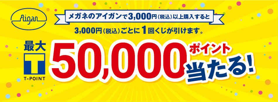 【最大50,000ポイント当たる!!メガネのアイガンくじ】メガネのアイガンで3,000円以上購入すると3,000円ごとに1回くじが引けます。