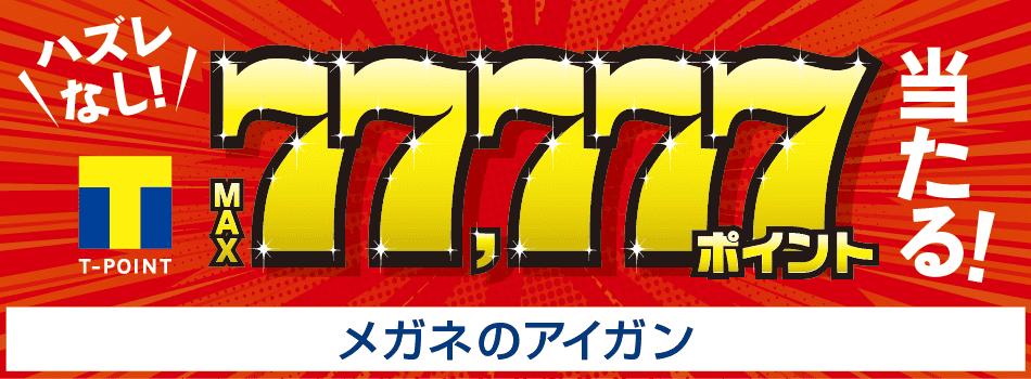 最大Tポイント77,777ポイントが当たる!