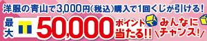 【大好評】最大50,000ポイント当たる!洋服の青山くじ