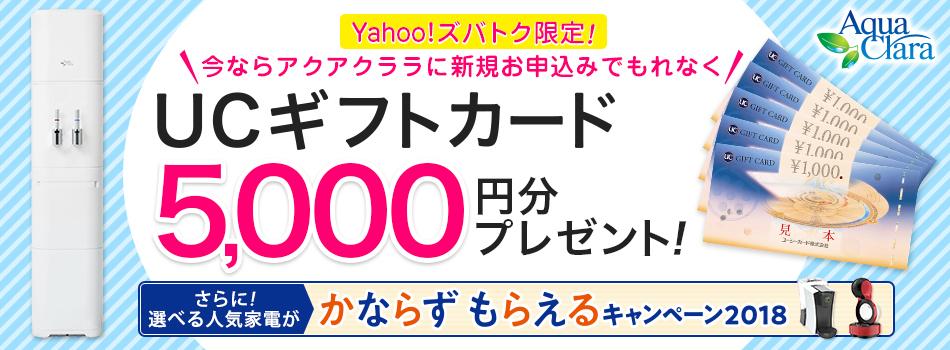 新規お申込みで選べる人気家電がかならずもらえる! さらに5,000円分の商品券もプレゼント!!