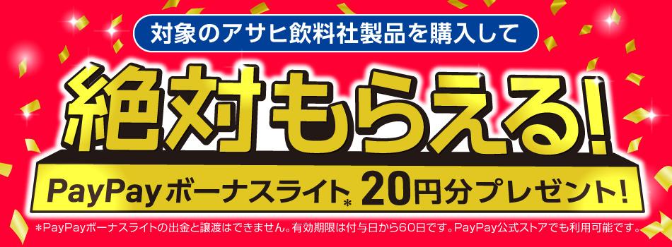 対象のアサヒ飲料社製品を購入するとPayPayボーナスライト20円分が必ずもらえる!