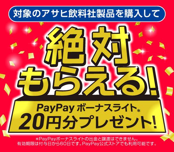 アサヒ飲料 PayPayボーナスライトがもれなくもらえる...