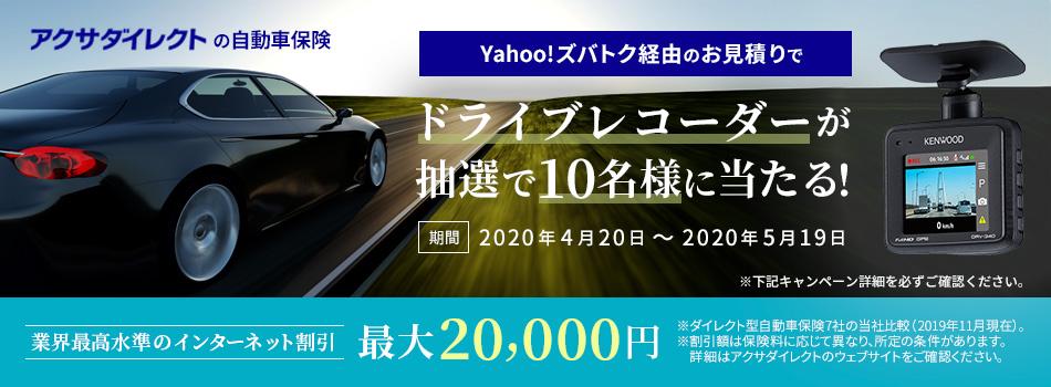 【Yahoo!ズバトク経由のお見積り限定】抽選で10名に当たる!