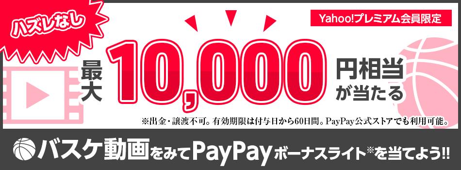 ハズレなし! 最大10,000円相当のPayPayボーナスライトが当たるくじ