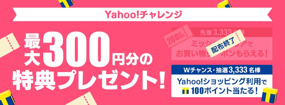 Yahoo!チャレンジ 〜ミッションクリアで3,333名様に最大300円分の特典プレゼント!〜