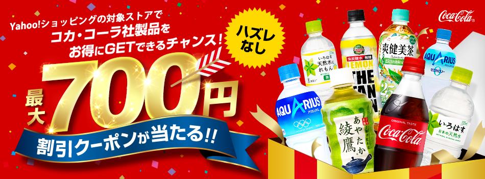 ヤフーショッピングでコカ・コーラ社製品をお得に購入しよう!