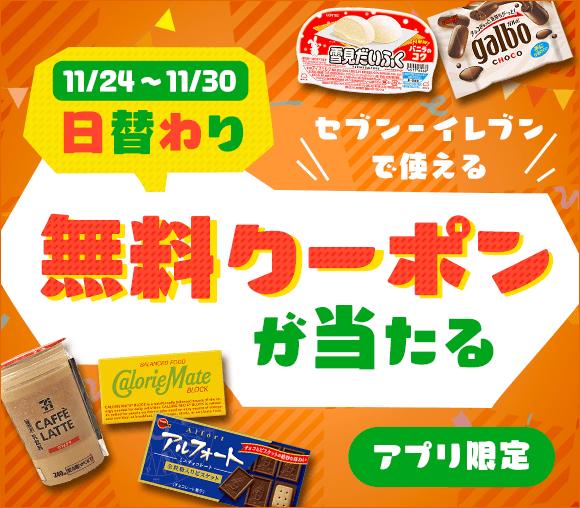 【1週間限定】日替わり無料クーポンが当たるキャンペーン