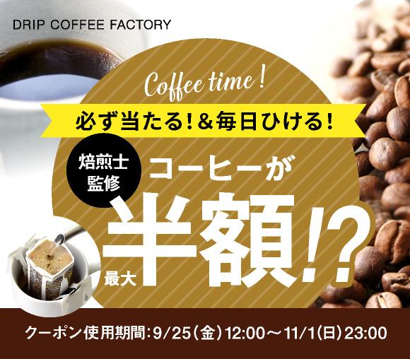 必ず当たる! おうちコーヒー毎日くじ!【DRIP COF...