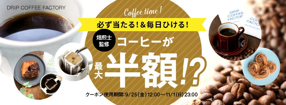 必ず当たる! おうちコーヒー毎日くじ!【DRIP COFFEE FACTORY】