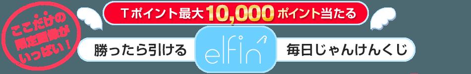 elfin' 勝ったら引ける! 毎日じゃんけんくじ Tポイントが最大10,000ポイント当たる ここだけの画像がいっぱい!