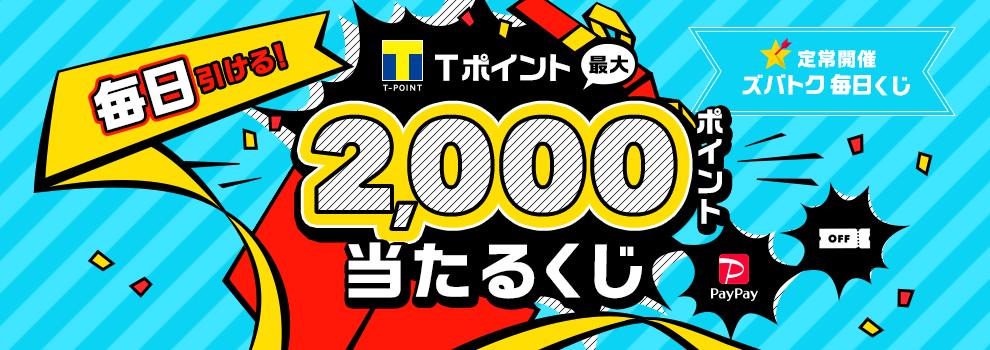 【無料】1日1回、運だめし★くじを引いて最大Tポイント2,000ポイントが当たるチャンス!